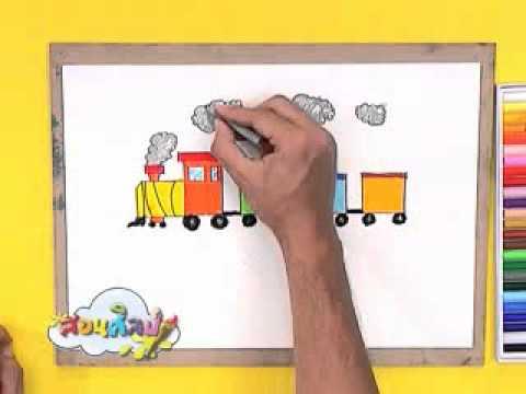 สอนศิลป์ตอนที่68 รถไฟฉึกฉัก