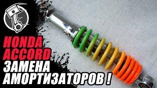 Honda Accord   Хонда Аккорд Замена амортизаторов !
