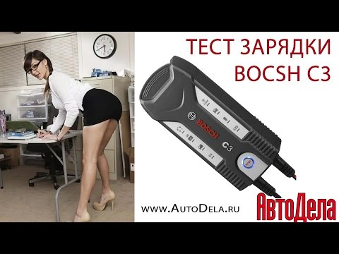 Тестируем зарядку Bosch C3
