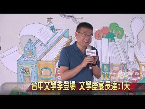 大台中新聞 2019台中文學季開幕