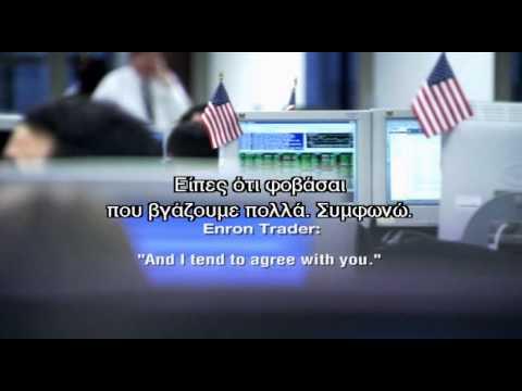 Το μεγαλύτερο οικονομικό σκάνδαλο του δυτικού κόσμου, Enron. Ελληνικοί Υπότιτλοι
