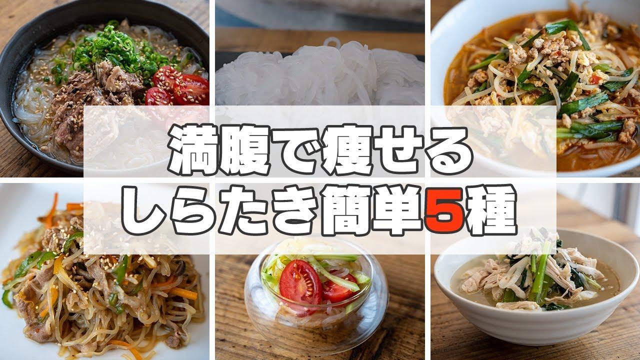 【簡単10分】低糖質なのに旨い!しらたきで美味しい痩せ麺レシピ集【5選】