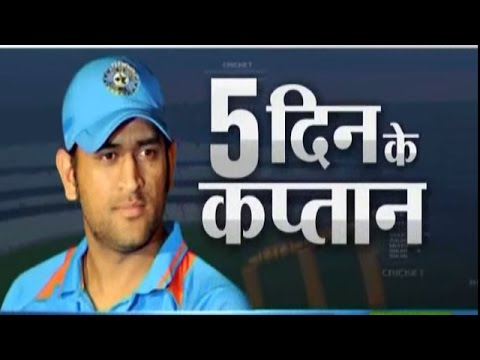 MS Dhoni's 5 Days Captaincy after Team India Defeat in T20 World Cup 2016 Semi-final