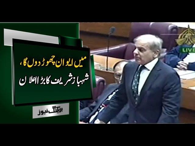 Shehbaz Sharif Ka Elaan   Parliament Session   13 December 2018   Neo  News
