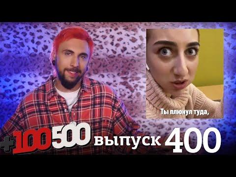 +100500   Выпуск 400