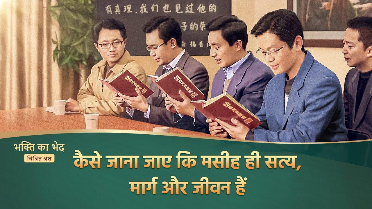 """Hindi Christian Movie """"भक्ति का भेद"""" अंश 5 : कैसे जाना जाए कि मसीह ही सत्य, मार्ग और जीवन हैं"""
