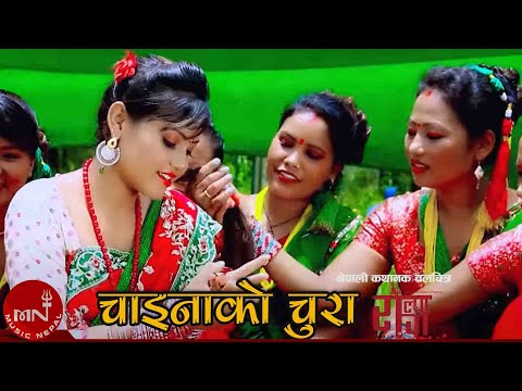 Chinako Chura Teej 2015 Full Video by Tilak Oli & Purnakala BC