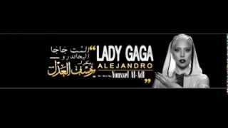 "Lady Gaga - Alejandro ""السِّت جَاجَا - أَليخاندرو"" (Re - Mix By Youssef Al - Adl)"