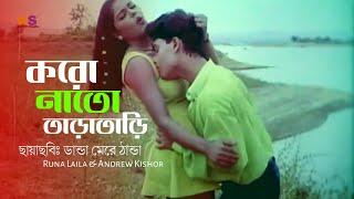 Koro Na To Taratari । করো নাতো তাড়াতাড়ি ।  Runa Laila & Andrew Kishor ।  Dhanda Mere Thanda