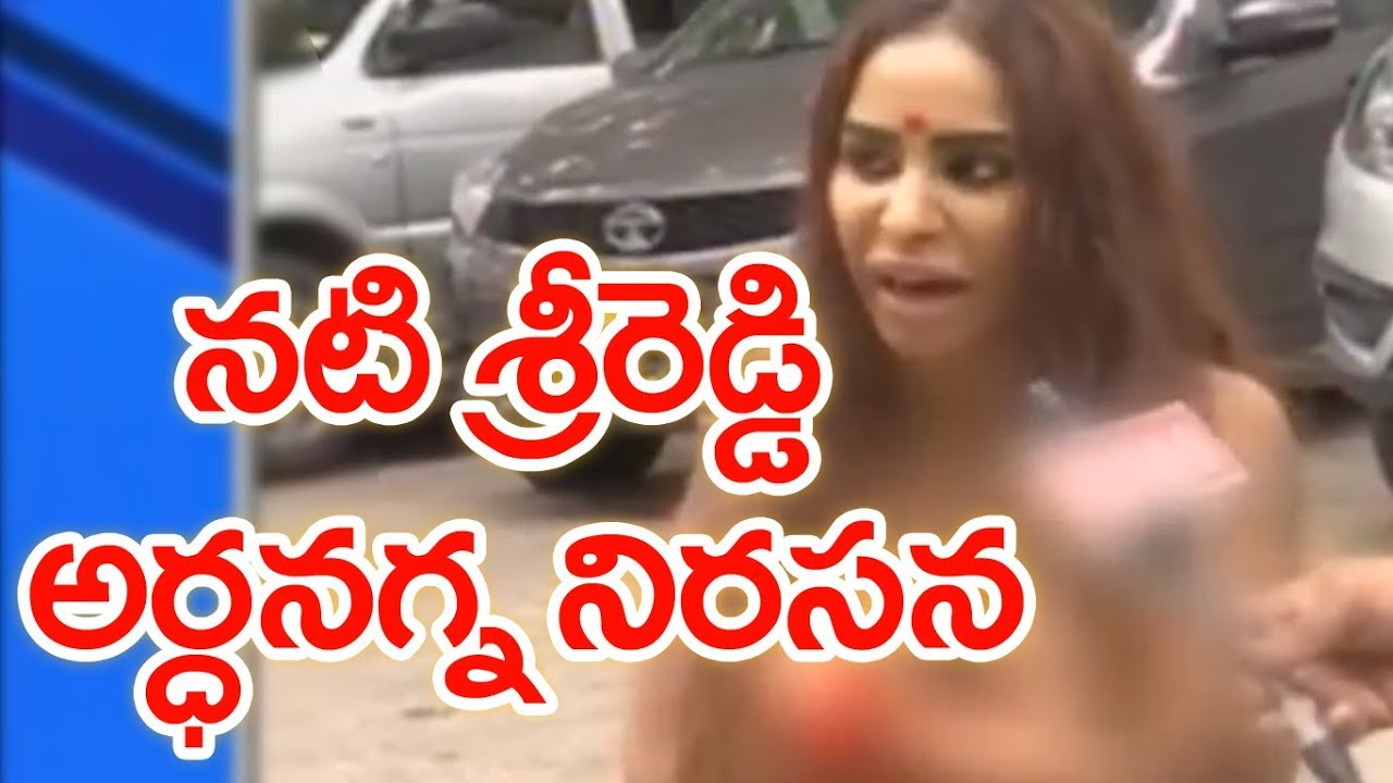 Police Arrested Actress Sri Reddy For Protesting   Mahaa News Exclusive - YouTube