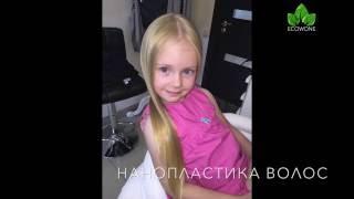 НАНОПЛАСТИКА ВОЛОС, кератиновое выпрямление(Нанопластика волос — это самый безопасный и эффективный способ для выпрямления упругих завитков на всех..., 2016-07-17T15:47:21.000Z)