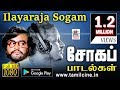 Ilaiyaraja Soga Padalgal | Ilaiyaraja Sad Songs இளையராஜாவின்  நெஞ்சை உருக்கும்  சோகப்பாடல்கள் video