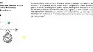 Физика. 9 класс. Материальная точка. Система отсчёта. Татьяна Николаевна. Profi-Teacher.ru