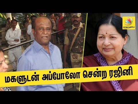 Superstar Rajinikanth goes to Apollo for Jayalalitha | Latest Tamil Nadu CM Health News