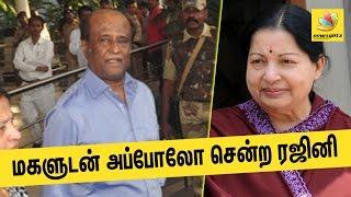 Superstar Rajinikanth goes to Apollo for Jayalalitha   Latest Tamil Nadu CM Health News