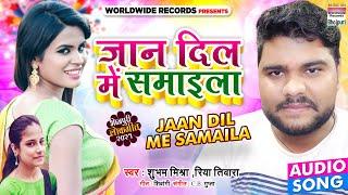 जान दिल में समइला - Shubham Mishra & Riya Tiwari  - New Song-Jaan Dil Me Samaila |Bhojpuri Song 2021
