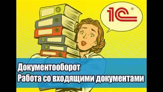 Урок №11. Как создать входящий документ. Регистрация, получение резолюции в  1С Документооборот