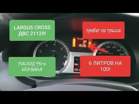 СРЕДНИЙ РАСХОД 129го двигателя на ЛАРГУСЕ КРОСС!