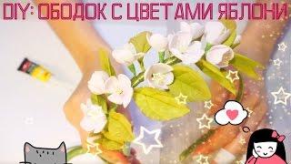 DIY: Как сделать ободок с цветами яблони |Цветы из фоамирана | Фом-флористика