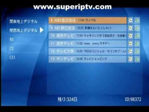 Japanese IPTV,日本IPTV,日本テレビ,Japan TV Channels