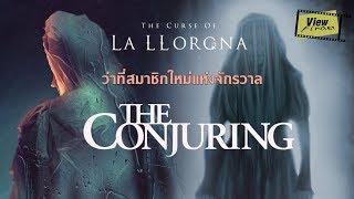"""' คำสาปมรณะจากหญิงร่ำไห้ """" ว่าที่สมาชิกใหม่แห่งจักรวาล The Conjuring / เรื่องเล่าจากเม็กซิโก"""