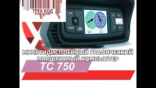 Бортовой компьютер MULTITRONICS TC750/on-Board computer MULTITRONICS TC750
