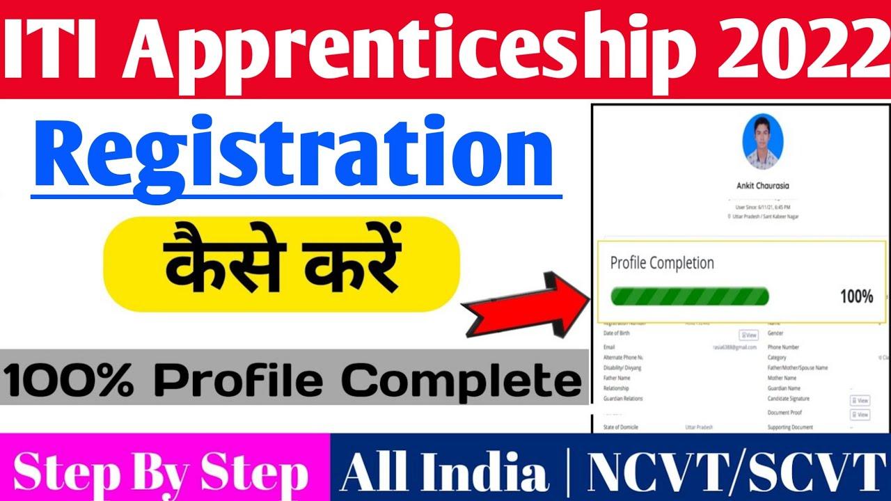 Download Apprenticeship Portal Registration Kaise Kare   ITI Apprenticeship Portal Registration   Apprentice