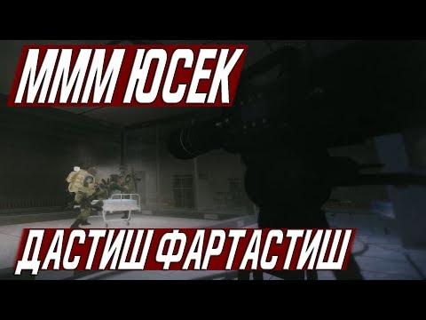 Порно Тарков! 18+ Full HD