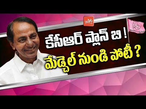 KCR Plans To Contest From Medchal..? | Telangana Elections 2018 | TRS Vs Congress | YOYO TV Channel