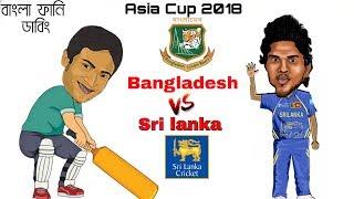 Bangladesh Vs Sri lanka 2018 Asia Cup UAE --Bangla Funny Dubbing --ImranTheHulk