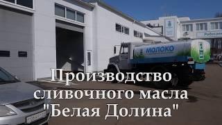 Производство сливочного масла Белая Долина(, 2018-04-06T07:03:42.000Z)