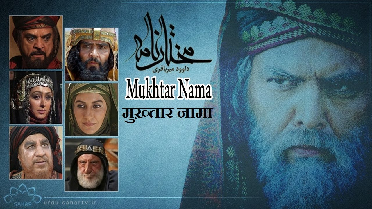 Download Mukhtar Nama episode 25 مختار نامہ  मुख्तार नामा 25