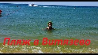 Прекрасный пляж в Витязево.  Анапа 21.08.2018