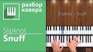 Как научиться играть на фортепиано Slipknot - Snuff