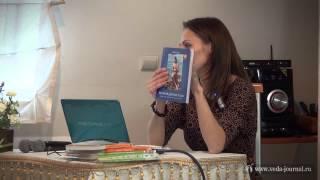 МЯГКИЕ РОДЫ: СОВЕТЫ АКУШЕРА - Анна Штумф