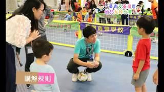 Publication Date: 2019-12-21 | Video Title: 第一屆葵青及荃灣區幼兒足球比賽