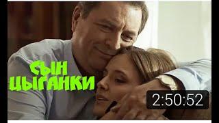 НОВЫЙ ФИЛЬМ 2020 *СЫН ЦЫГАНКИ * Русские мелодрамы 2020 новинки HD 1080P