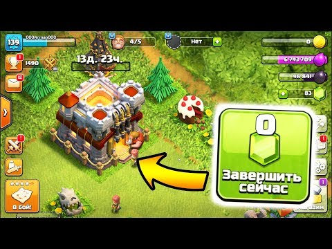 CLASH OF CLANS - ПЕРЕХОДИМ НА 12 РАТУШУ!
