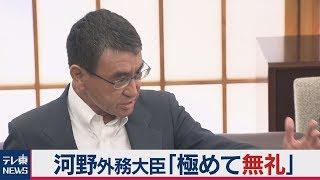 河野外務大臣「極めて無礼」(ノーカット)