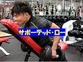 サポーテッド・ロー(広背筋)【糸井トレーナー】 の動画、YouTube動画。