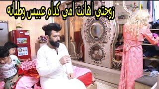 الام ( جرم الزوجه )  فلم عراقي قصير 2021