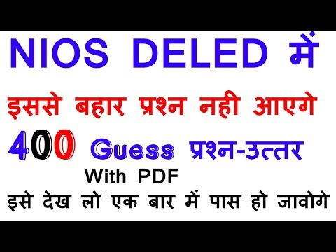 NIOS DELED 400 Important Guess question with PDF 100% success one time pass exam must read