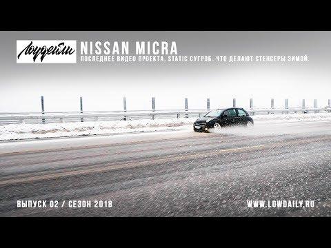 Nissan Micra - последнее видео проекта, Static сугроб, что делают стенсеры зимой?