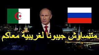 بوتين يخاطب الجزائريين بعد إلغاء تأشيرة الدخول إلى روسيا  MISTER LYES