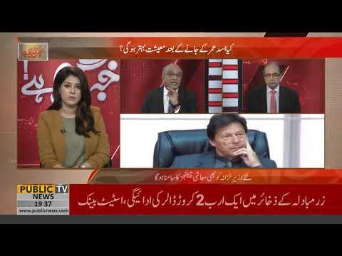 Senior Journalist Zamir Haider reaction on Asad Umar resignation