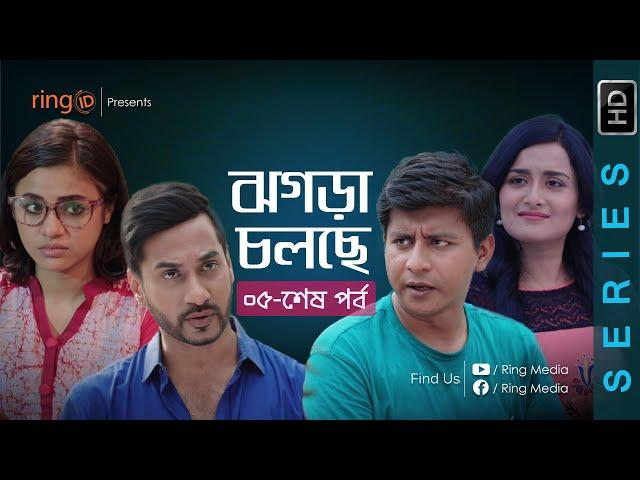 Jhogra Cholse   ঝগড়া চলছে  Shamim Hasan Sarkar  Tasnuva Tisha   Nadia   Eid Natok 2019   Ep 5-Last