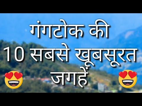 Gangtok Top 10 Tourist Places In Hindi | Gangtok Tourism | Sikkim