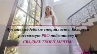 Приглашение на Шоу-проект «Свадьба PRO»