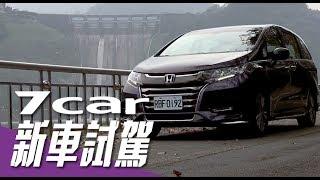 【新車試駕】家人+安全=Honda Odyssey APEX 七人座|小七 × 邢男 × 怡塵 × Andy老爹