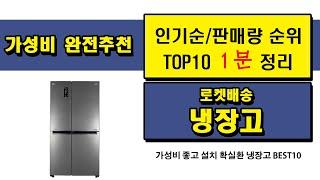 2021 가성비 추천 냉장고  랭킹 비교! TOP 10